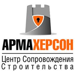 """""""Арма-Херсон"""" Центр сопровождения строительства -"""
